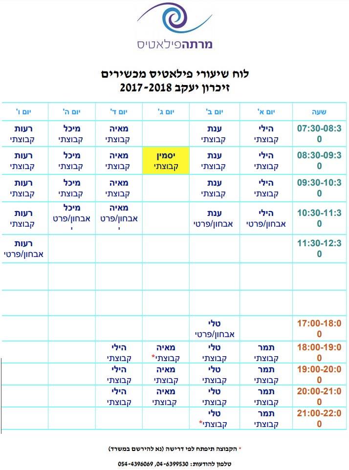 לוח שיעורי פילאטיס זכרון יעקב